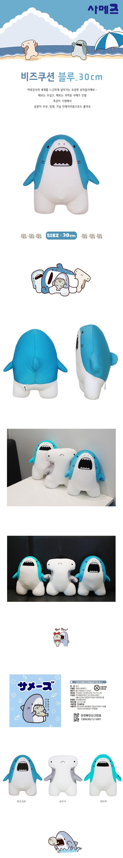사메즈 비즈 인형 30cm (블루) - 카리노, 17,000원, 캐릭터인형, 기타 캐릭터 인형